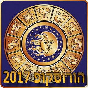 אסטרולוגיה שנתית 2017