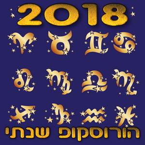 אסטרולוגיה שנתית 2018