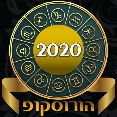 אסטרולוגיה 2020